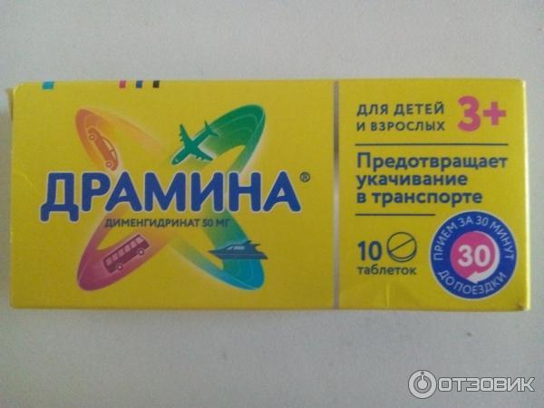 Драмина - инструкция по применению, цена, для детей, отзывы, аналоги, таблетки