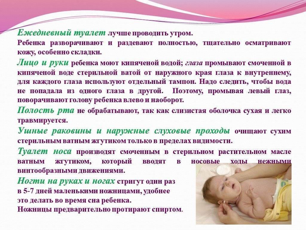 Первые дни жизни новорожденного: что нужно знать - уход после родов, питание