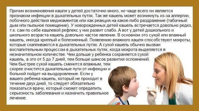 Почему ребенок постоянно кашляет без причины