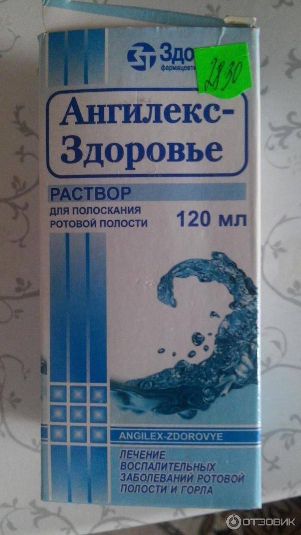 Как полоскать горло хлоргексидином - инструкция по применению