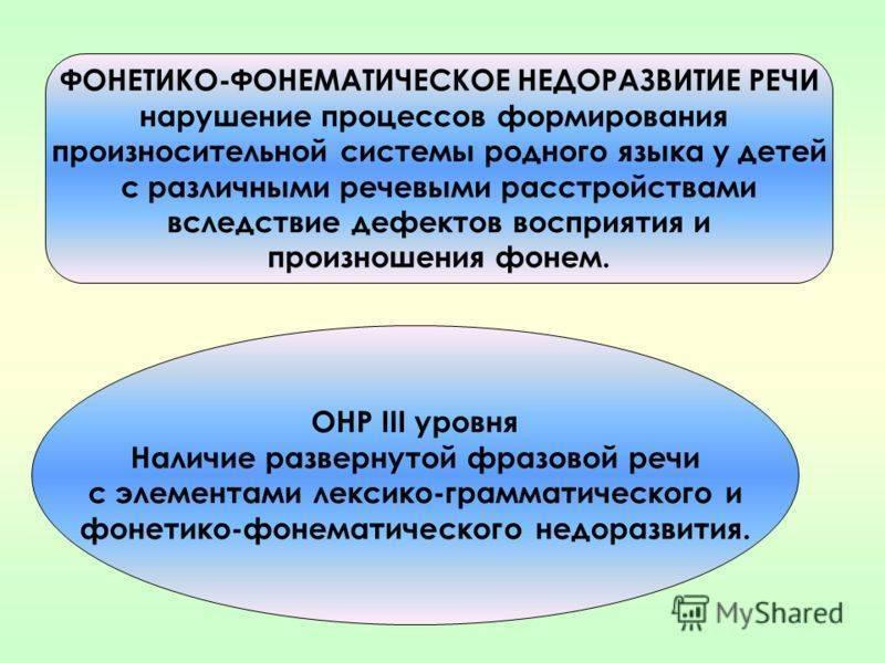 Особенности коррекции фонетико-фонематического недоразвития (ффнр) у детей