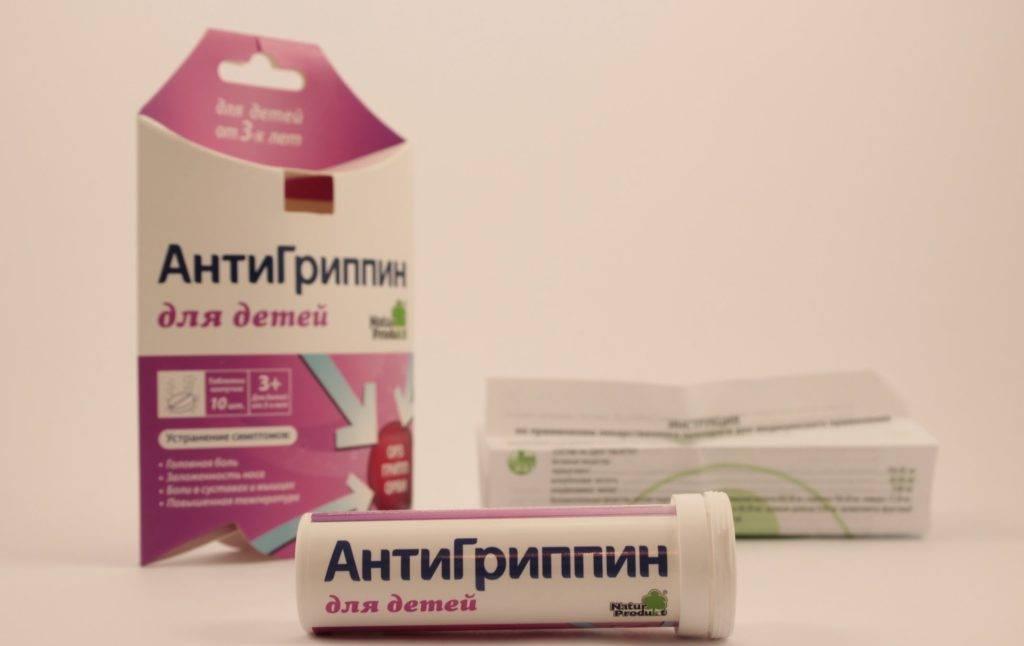 Состав и особенности применения антигриппина в таблетках или аптечного порошка, инструкция