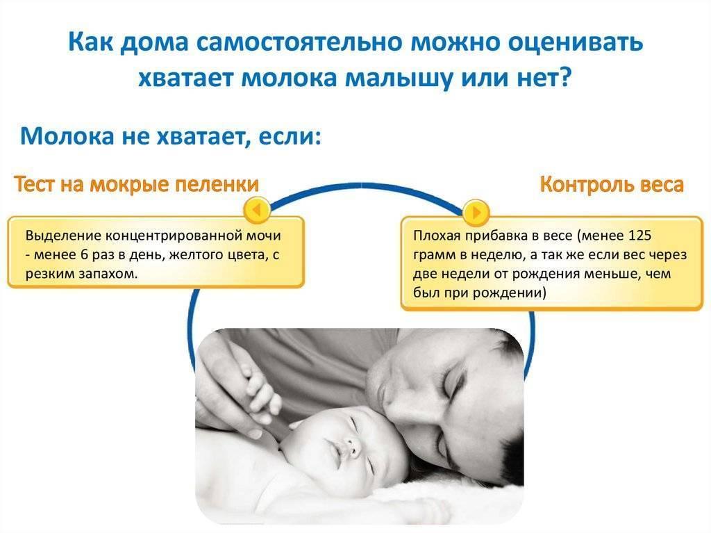 Как понять, что ребенку не хватает грудного молока и он не наедается: признаки