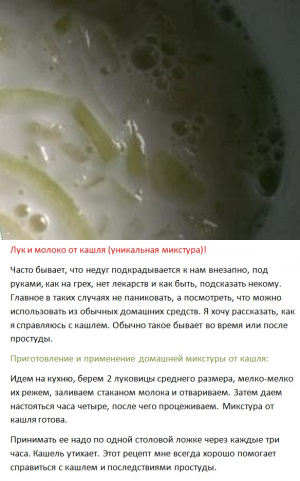 Лук с медом от кашля для детей - рецепт