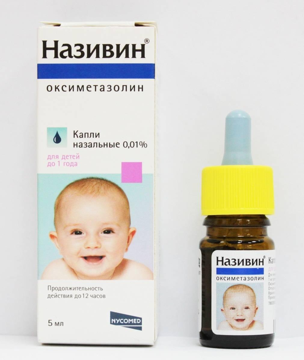Противовирусные капли в нос: для детей и взрослых