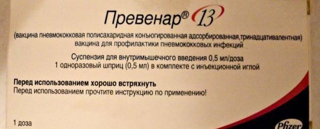 Превенар 13: инструкция по применению для детей и взрослых