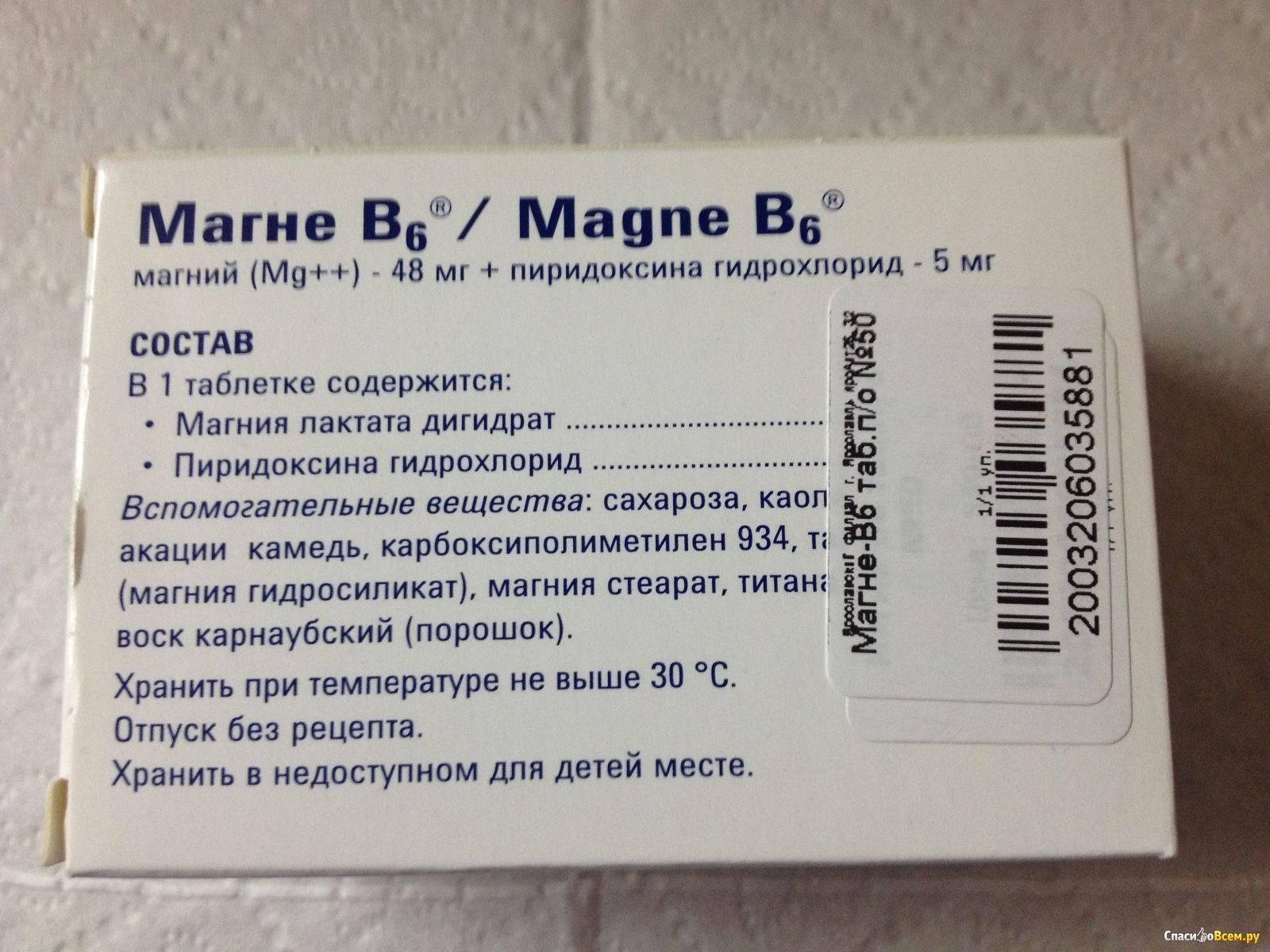 Чем отличается препарат магнелис от магнелиса форте