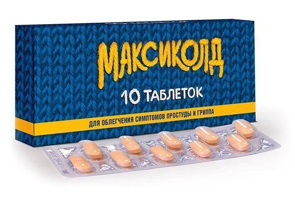 Максиколд для детей - инструкция по применению, описание, отзывы пациентов и врачей, аналоги