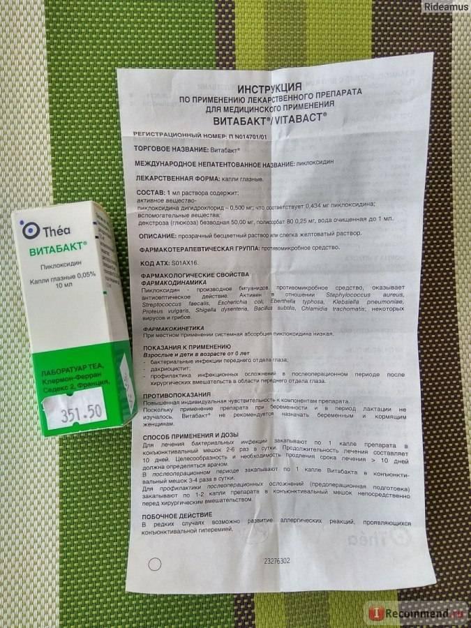 Глазные капли витабакт для новорождённых: инструкция по применению oculistic.ru глазные капли витабакт для новорождённых: инструкция по применению