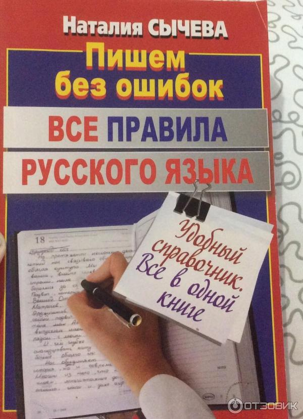 Как научить ребёнка писать без ошибок — как научить ребенка писать без ошибок 2 класс