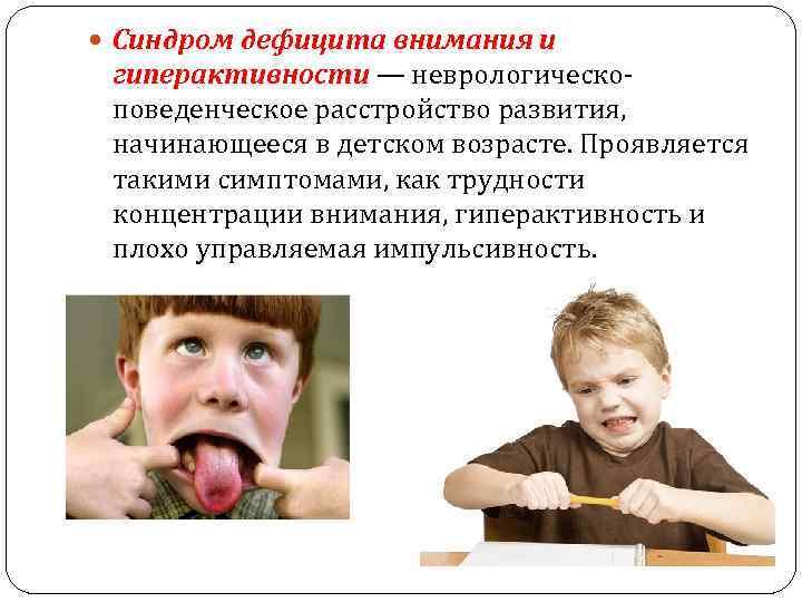 Сдвг у ребенка: что это и как с этим бороться?