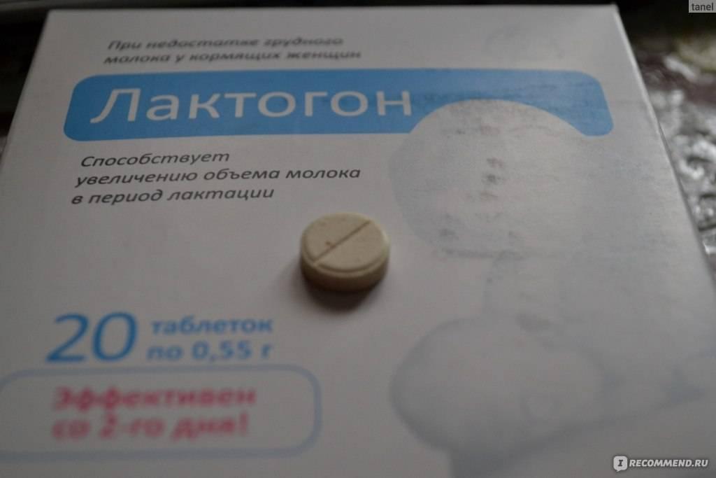 Лучшие таблетки для лактации
