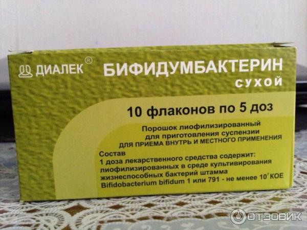 Бифидумбактерин для ребенка