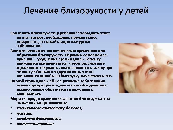Народное лечение близорукости у детей: обзор эффективных средств и рецептов из трав при миопии
