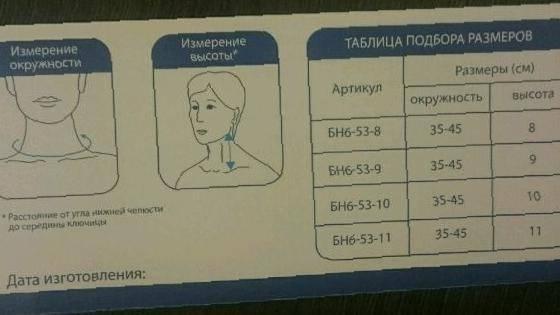 Ортопедический воротник шанца для новорожденных - позвонок