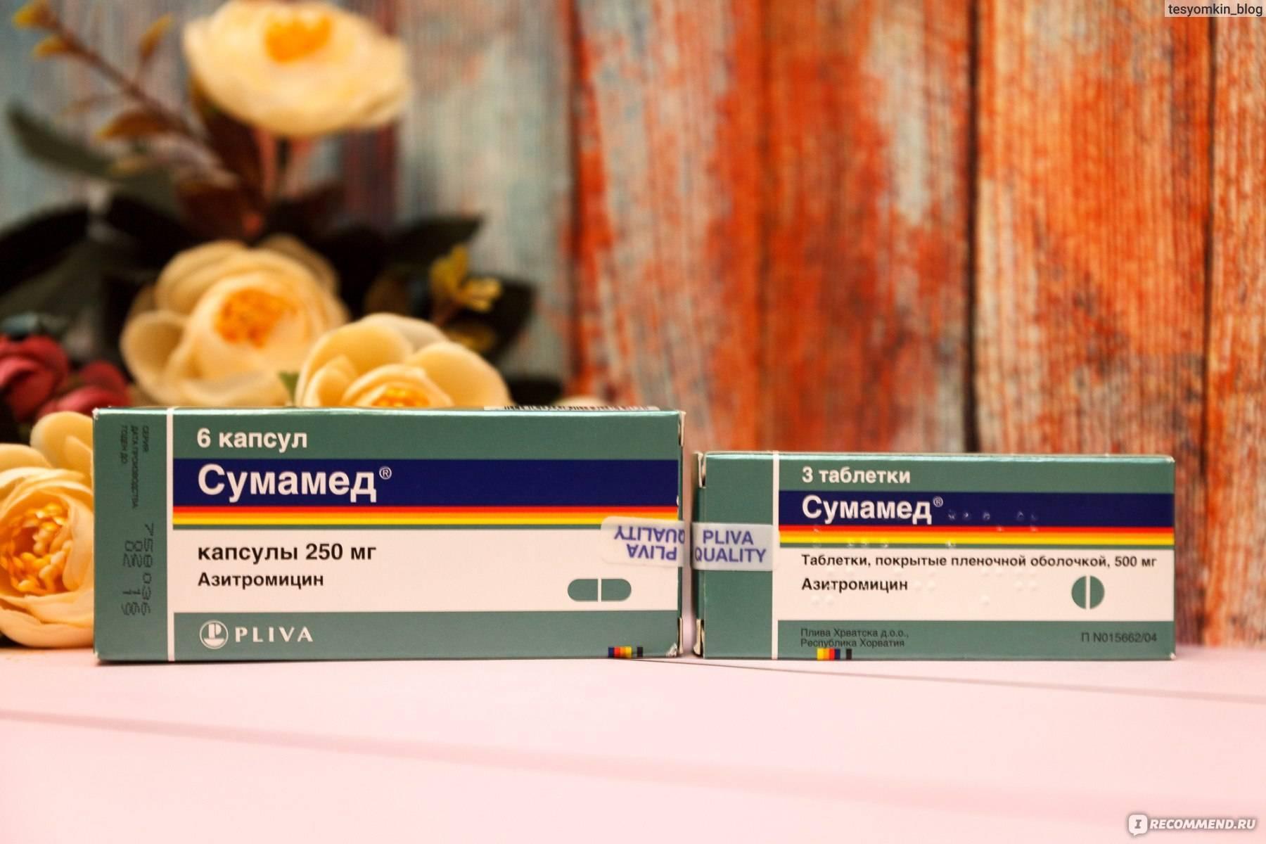 Сумамед для детей: инструкция по применению суспензии, таблеток и капсул, состав, дозировка, аналоги антибиотика
