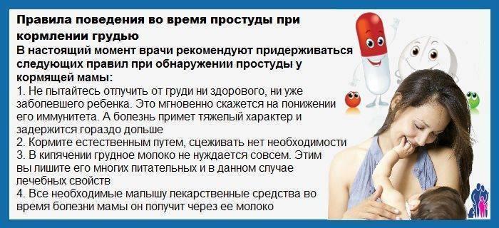 Жаропонижающие при грудном вскармливании: список безопасных таблеток