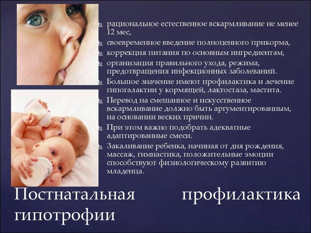 Питание при гипотрофии. рекомендации педиатра