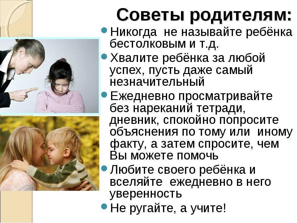 Как правильно хвалить и поощрять ребенка за хорошее поведение: рекомендации психолога с примерами. поощрение и наказание детей в семье наказание и поощрение в воспитании таблица