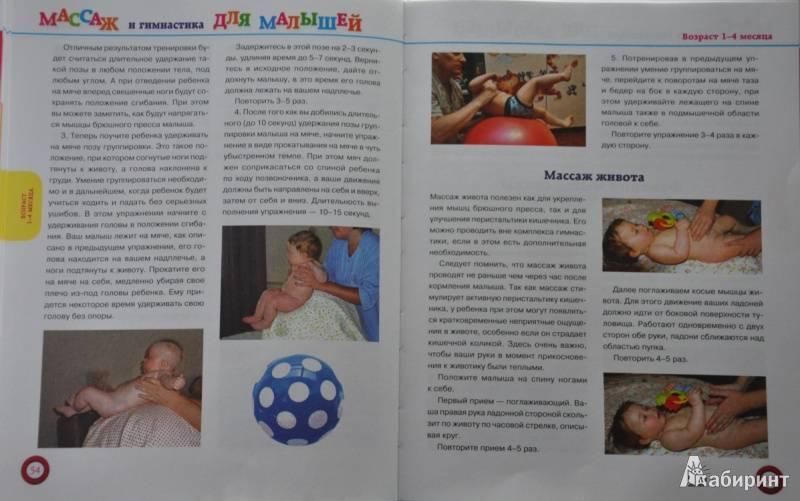 Ежедневная гимнастика и общеукрепляющий массаж для детей первого года жизни, видео