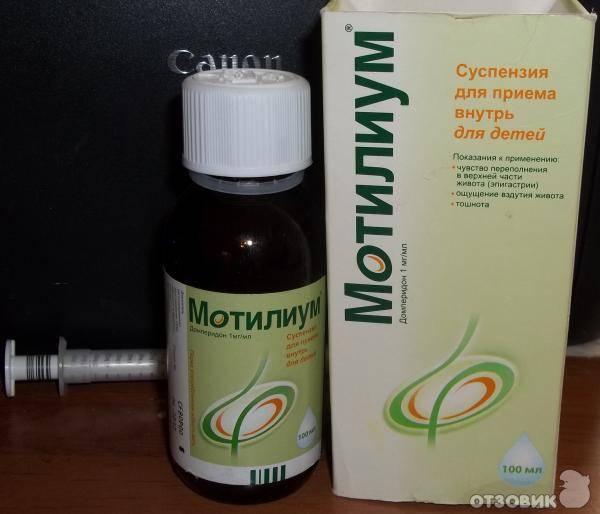 Противорвотные препараты для детей при ротовирусе, церукал, мотилиум при ротовирусе у ребенка