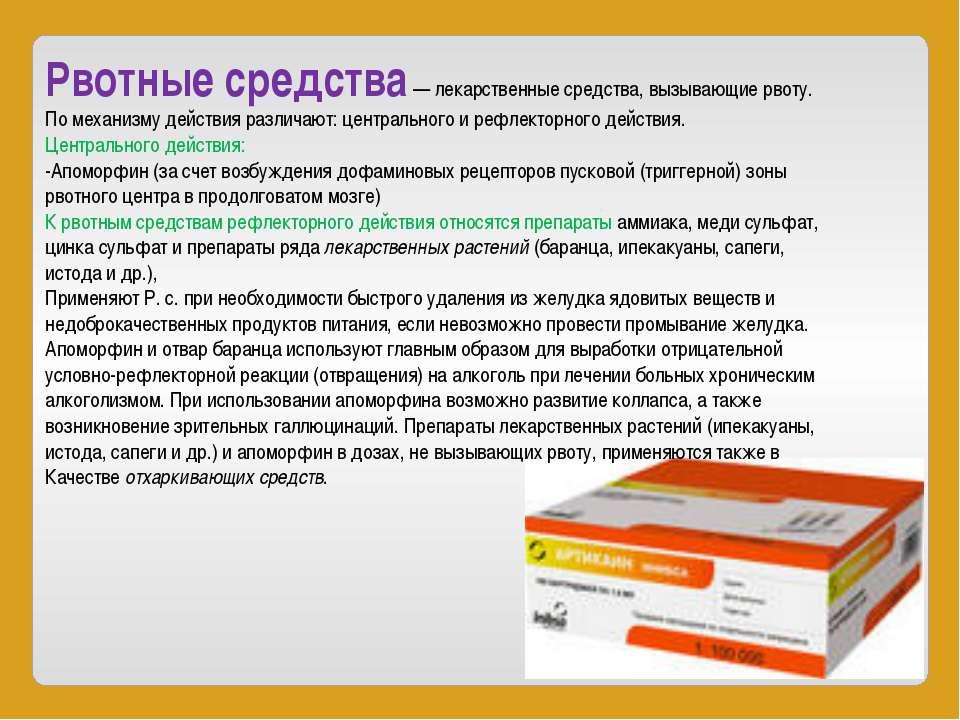 Противорвотные препараты для детей — топ 7 препаратов от тошноты и рвоты, инструкция по применению
