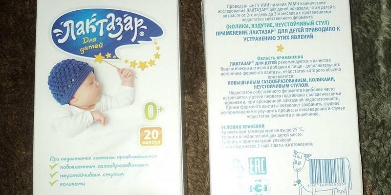 Лактаза бэби: отзывы, инструкция - груднички(дети)