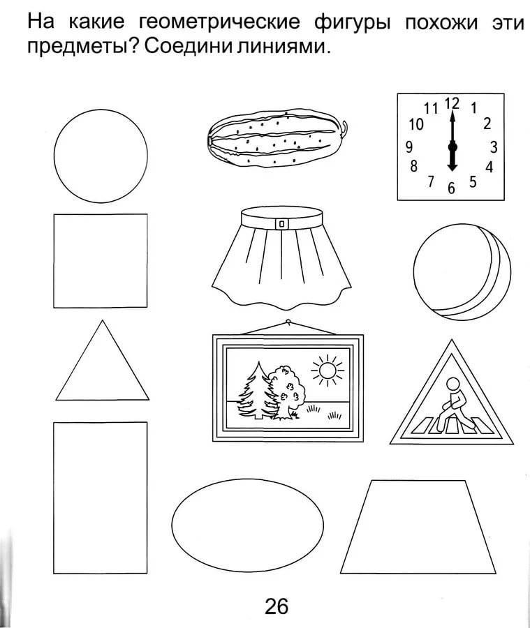 Геометрические фигуры для детей 3 – 4 лет: построение занятия