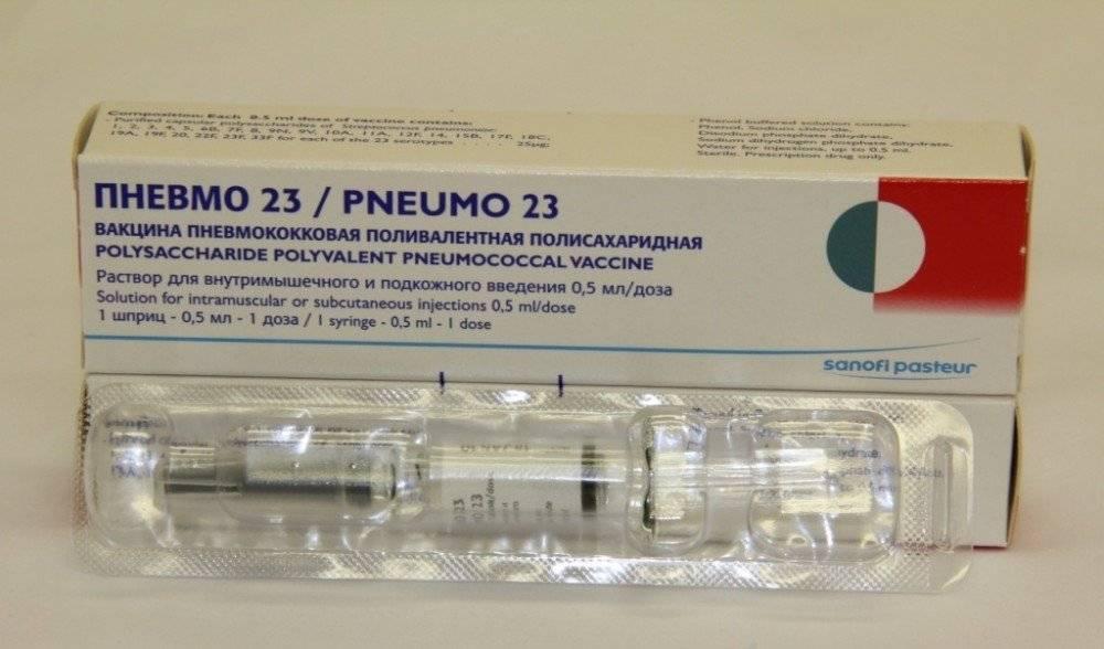 Пневмовакс 23: отличие от пневмо 23, инструкция по применению вакцины
