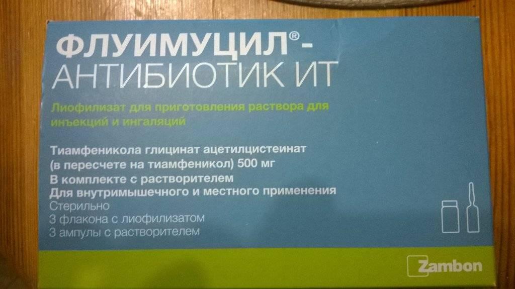 Флуимуцил-антибиотик ит – инструкция, применение для ингаляций, отзывы