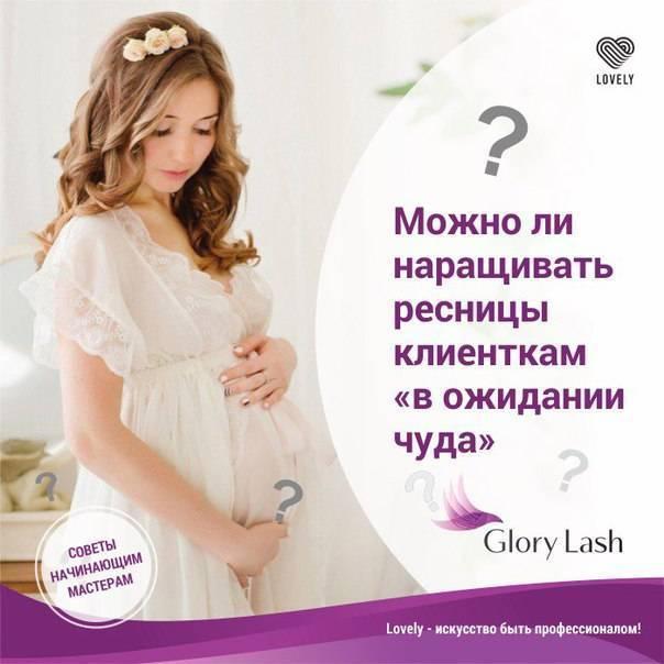 Можно ли беременным наращивать ногти: противопоказания и последствия процедуры