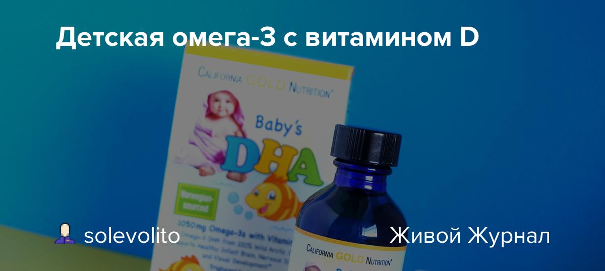 Омега-3 для детей: препараты, отзывы