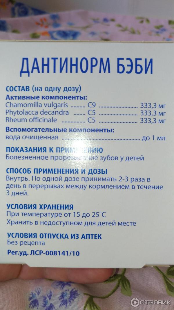 Дантинорм бэби: инструкция по применению для детей, состав, аналоги с фото   spacream.ru