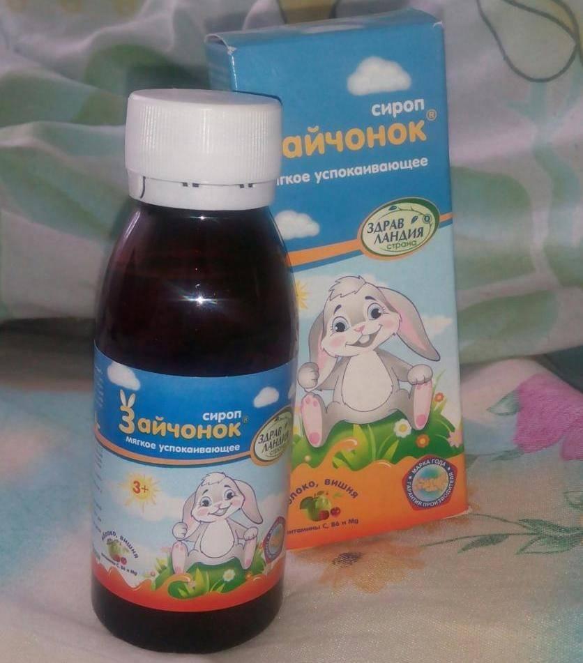 Натуральное успокоительное средство для детей. сироп зайчонок, успокаивающий для детей – инструкция по применению - все о зубах