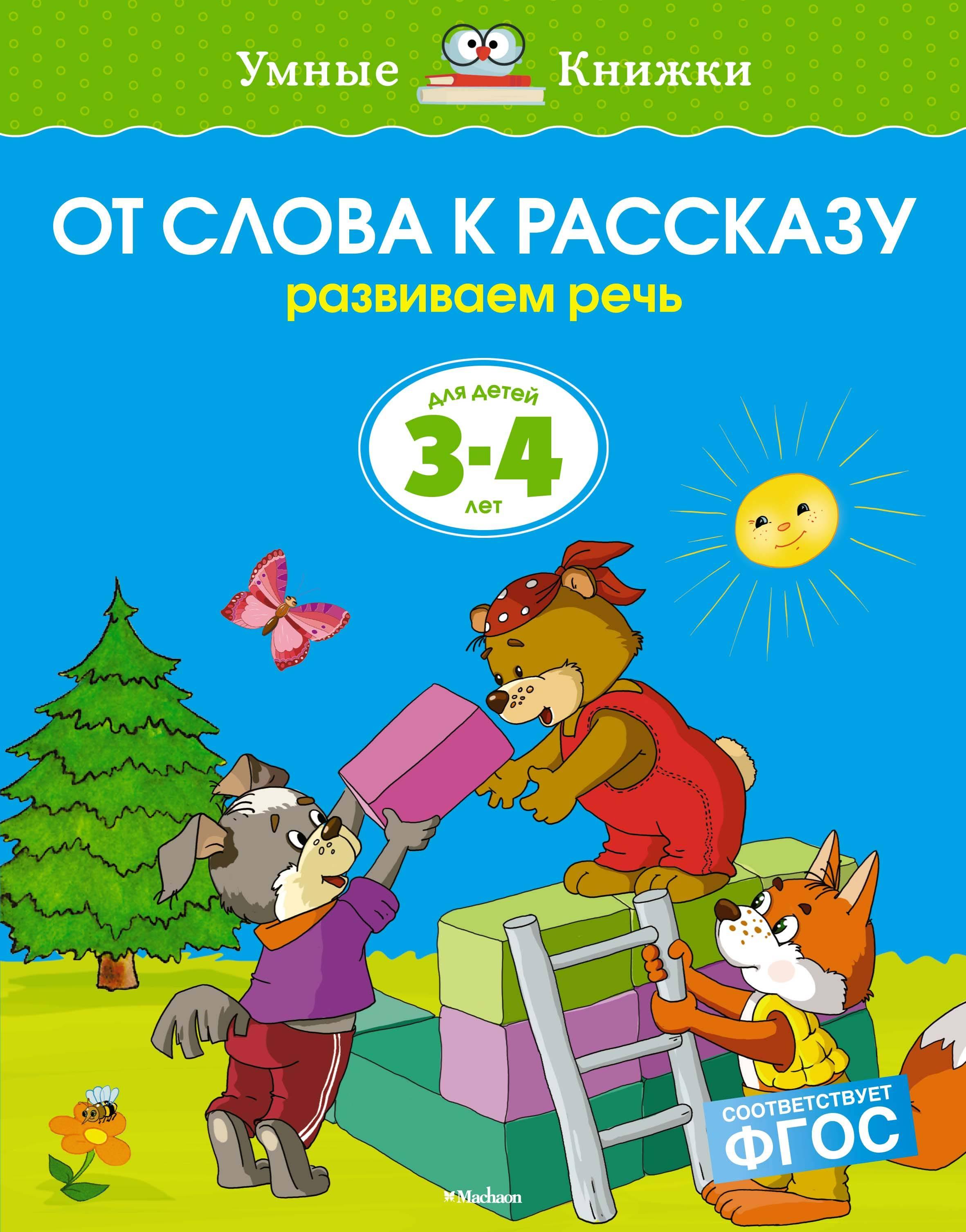 Развивающие книги для детей от 3-4 лет до 5: список лучшей детской литературы | мыслим и говорим | vpolozhenii.com