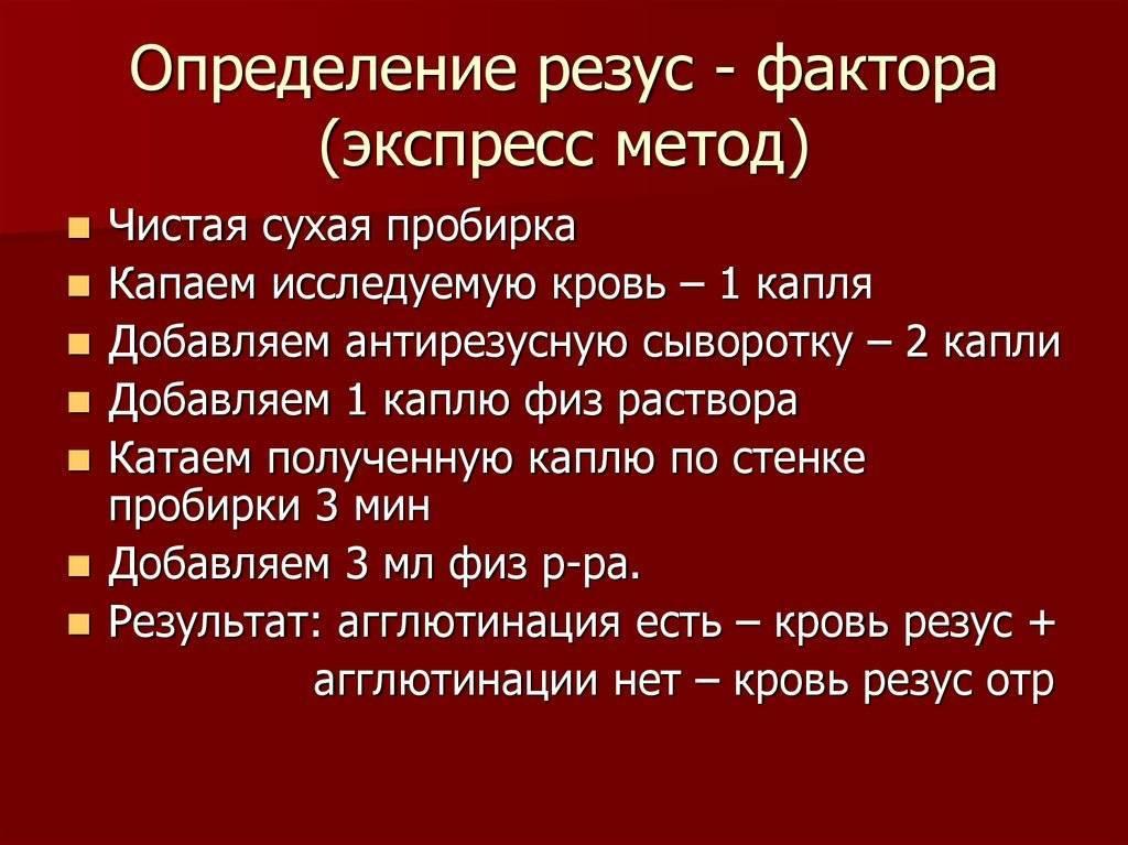 Определение резус-фактора плода по крови матери: описание, показания и цены - мытищинская городская детская поликлиника №4