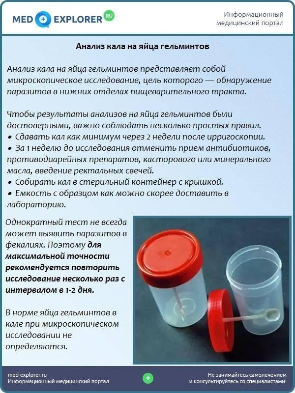 Можно ли определить глистов по анализу крови