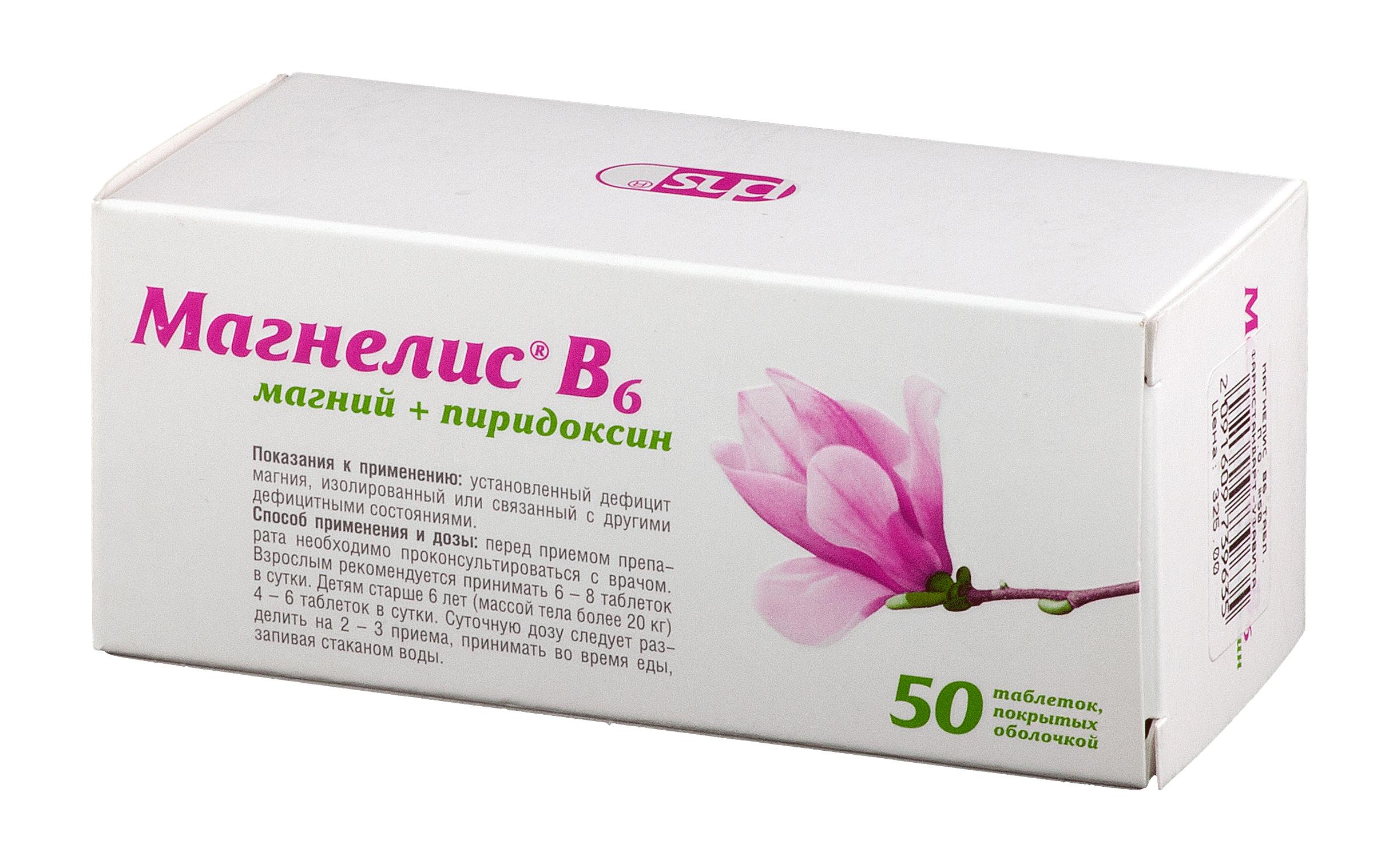 Препараты с магнием и витамином b6: обзор лучших препаратов с магнием в таблетках
