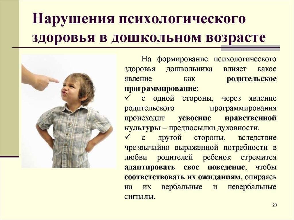 Невроз у детей: разновидности и особенности лечения болезни