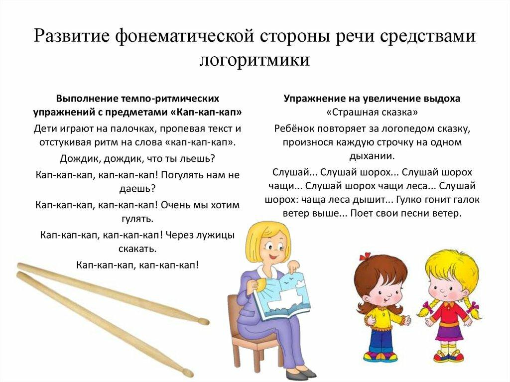 Игры и упражнения для развития речи детей