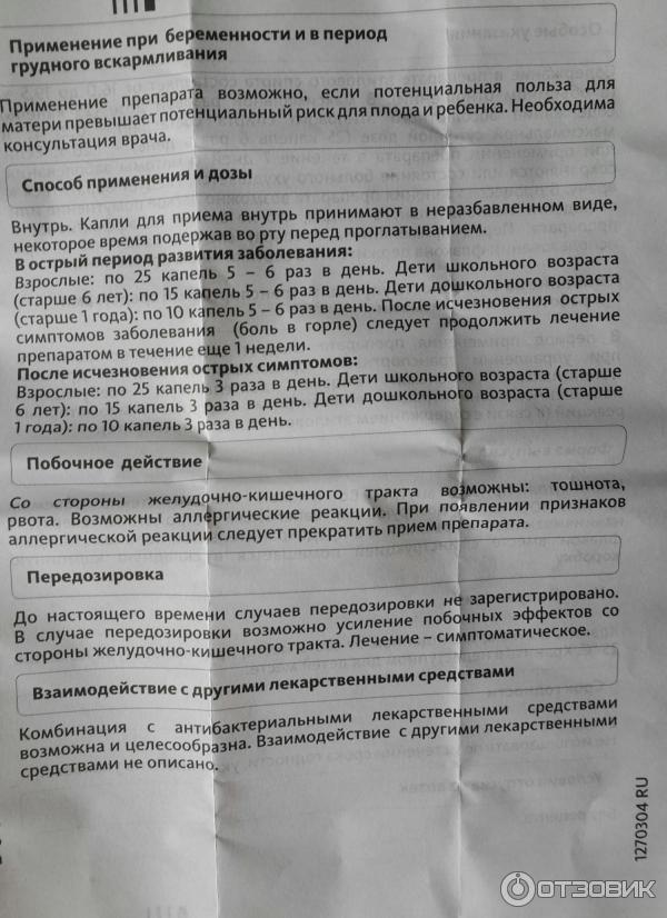 Тонзилгон: инструкция по применению, аналоги и отзывы, цены в аптеках россии