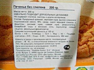 Безглютеновая диета: список продуктов, меню, рецепты. когда назначают безглютеновую диету - dietpick.ru