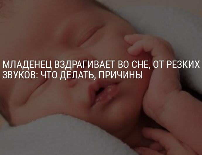 Ребенок дергается во сне: какие могут быть причины