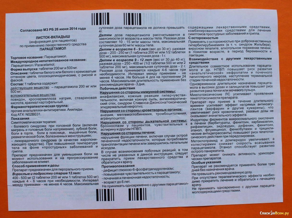 Тенотен таблетки - инструкция по применению