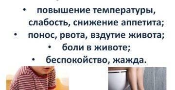 Из-за каких заболеваний у ребенка появляются температура и боли в животе