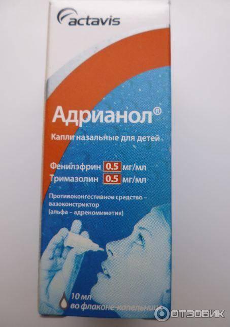 Адрианол: капли в нос. инструкция по применению