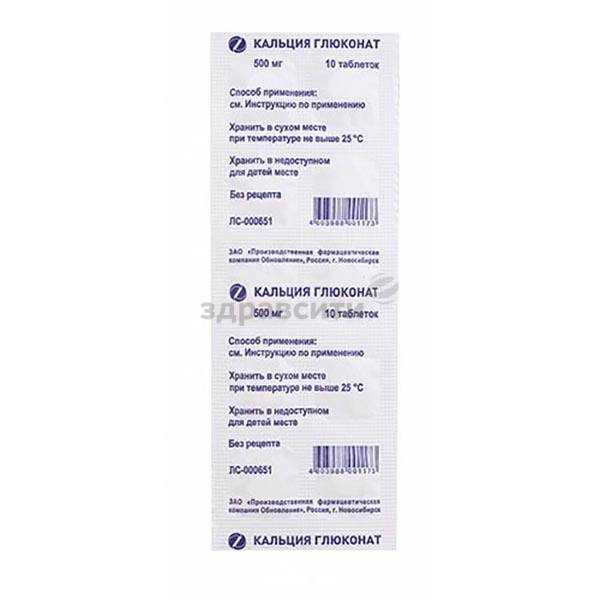 Глюконат кальция в таблетках детям при простуде
