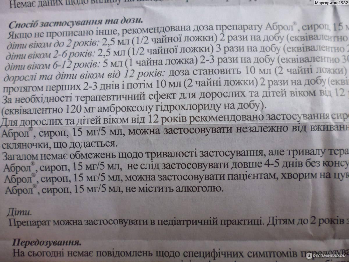 Пертуссин — сироп от кашля: инструкция по применению для детей и взрослых, состав сиропа - rus-womens