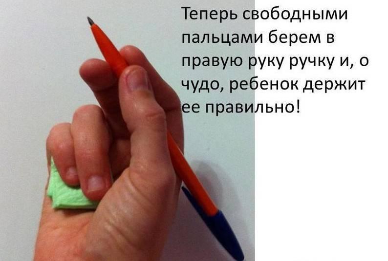 Как научить ребенка правильно держать ручку и карандаш: 6 простых способов | мыслим и говорим | vpolozhenii.com