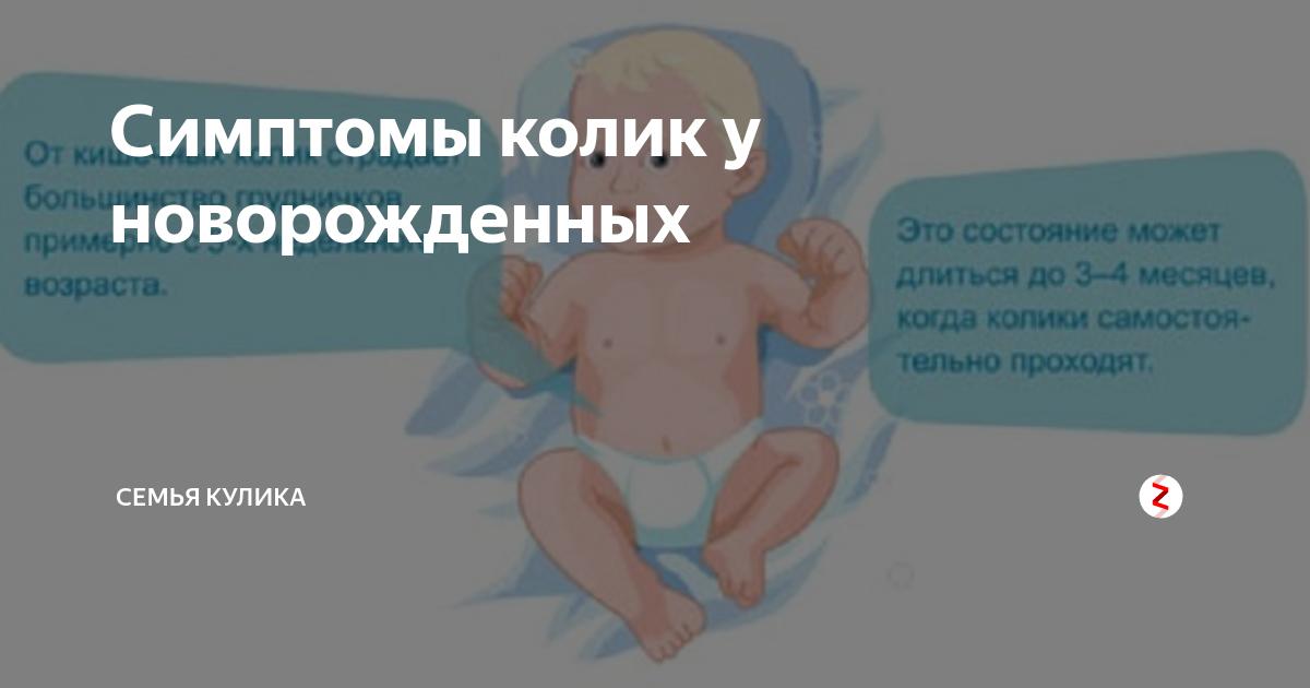 Колики у новорожденного - что делать, когда начинаются и заканчиваются
